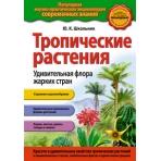 Тропические растения.Удивительная флора жарких стран (ст.изд.)