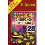Заговоры сибирской целительницы. Вып. 28. Степанова Н.И.
