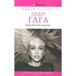 Book&Biography.Леди Гага. Королева поп-музыки