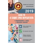 """Закон РФ """"О защите прав потребителей"""" с комментариями к закону и образцами заявлений на 2019 год"""