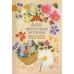 400 цветочных мотивов.Вышивка гладью,роспись,декупаж