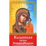 Казанская икона Божией Матери/Баскакова Нина 001.067.005. Помощь чудотворных икон