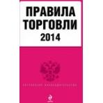 Правила торговли: текст с изменениями и дополнениями на 2014 год