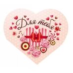 Валентинка Для тебя 0-11-0149