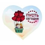 Валентинка Пусть сегодня 0-11-0158