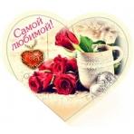 Валентинка Самой любимой! 0-11-0018