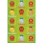 Наклейки оценки (153 Х 92)  Медали  4-10-0014
