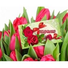 Мини-открытки 90*50  Поздравляю 2502