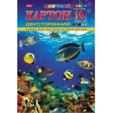 Набор картона цветной Двухсторонний 10л 10 цв. А4ф в папке-Подводный мир-