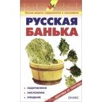 Русская банька