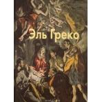 Эль Греко (твердый переплет/Мастера живописи. Зарубежные художники)