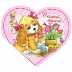 Сердечки Самой милой! 5-03-0098