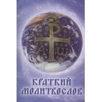 Краткий молитвослов на церковно-славянском языке. Гражданский шрифт