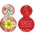 Мини открытка 8 Марта 5-02-0016