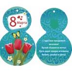 Мини открытка 8 Марта 5-02-0020