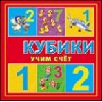 КУБИКИ ПЛАСТИКОВЫЕ 4 шт. УЧИМ СЧЁТ (Арт.К04-8206)