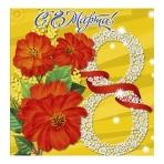 Мини открытка С 8 Марта! 5-05-0230