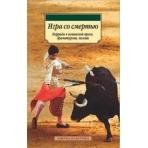 Игра со смертью. Коррида в испанской прозе, драматургии, поэзии 001.051. Азбука-Классика (мягк/обл.