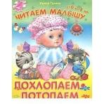 """(Обл) """"Читаем малышу.От 0 до 2 лет"""" Гурина И. Похлопаем-потопаем (442)"""