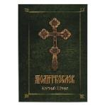 Православный молитвослов (зел.-желт.)