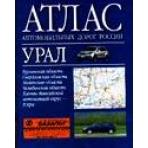 Атлас автодор(мини)Рос.Урал н2