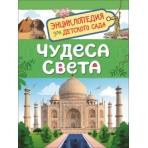 Чудеса света (Энциклопедия для детского сада)