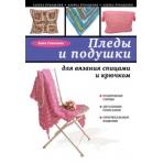 Пледы и подушки для вязания спицами и крючком