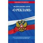 """Федеральный закон """"О рекламе"""": текст с посл. изм. и доп. на 2019 г."""