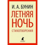 Лениздат-классика(о).Летняя ночь