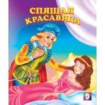 """""""Спящая Красавица"""""""