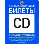 """Экзаменационные билеты  кат. """"С"""" и """"D"""" с комментариями (010116)"""