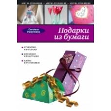 Подарки из бумаги