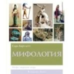 Мифология : мифы народов мира