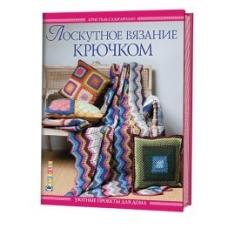 Лоскутное вязание крючком.Уютные проекты для дома