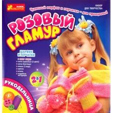 Розовый гламур - Рукодельница