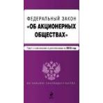 """Федеральный закон """"Об акционерных обществах"""" : текст с изм. и доп. на 2013 год"""