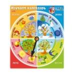 ИГРА Обучающая А5ф -Изучаем календарь- в инд.упак.с европодвесом