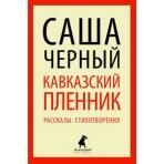 Кавказский пленник.Рассказы. Стихотворения.(перепл