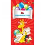 Поощрительная карточка За находчивость! (жираф) 1-50-0012