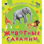 (Обл) Для детского сада. Животные саванны.