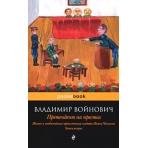 Жизнь и необычайные приключения солдата Ивана Чонкина. Кн. 2: Претендент на престол
