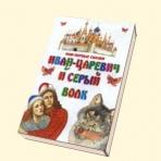 Иван-царевич и серый волк 985-13-4655-1