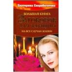 Большая книга заговоров д/женщин на все случаи жиз