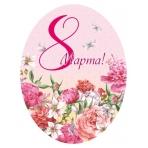 Мини-открытка 8 марта 1-50-0101