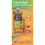 Страховка для ребенка на стульчик Оптима в асс-те