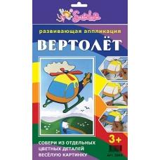 2093 Развивающая аппликация Вертолет