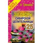 Заговоры сибирской целительницы. Вып. 25. Степанова Н.И.